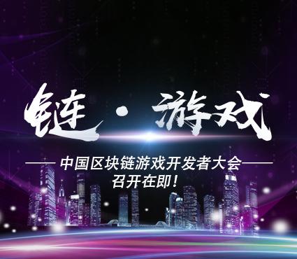 链·游戏 中国区块链游戏开发者大会召开在即