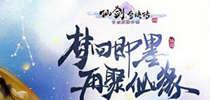 大宇授权《仙剑奇侠传四》官方手游开启预约 再续仙缘