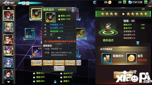 英雄联盟装备_超级英雄联盟装备怎么培养 超级英雄联盟装备培养技巧