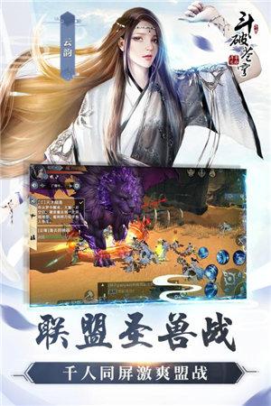 斗破苍穹:斗帝之路5