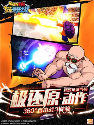 龙珠最强之战4