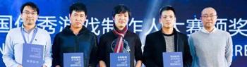 第十届中国优秀游戏制作人大赛(2018 CGDA)移动游戏组评委阵容