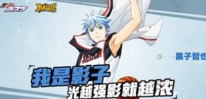《潮人篮球》×《黑子的篮球》联动正式开启 新球员上线
