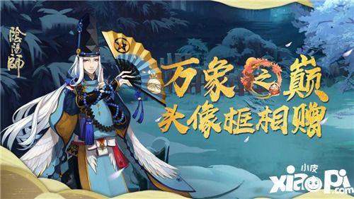阴阳师新春系列活动即将开启