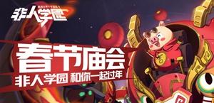 新年第一猪《非人学园》新英雄八戒向你发来春节邀请