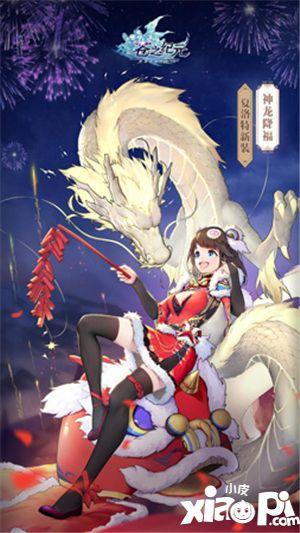 苍之纪元春节新装上架