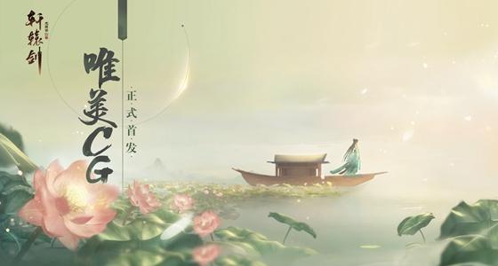 水墨国风丝丝入扣 《轩辕剑龙舞云山》唯美CG首发