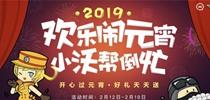 《CF手游》元宵嗨枪节今日启动 欢乐闹元宵