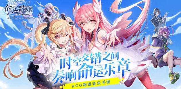 ACG名曲宅舞party《命运歌姬》2月22日全平台开测
