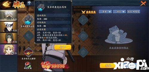火影忍者ol手游SS蝎免费领
