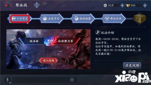 流星蝴蝶剑新版本帮战升级