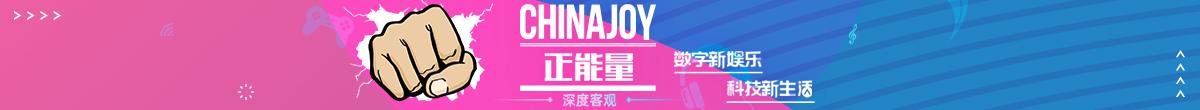"2019""ChinaJoy正能量""活动即日开启!"