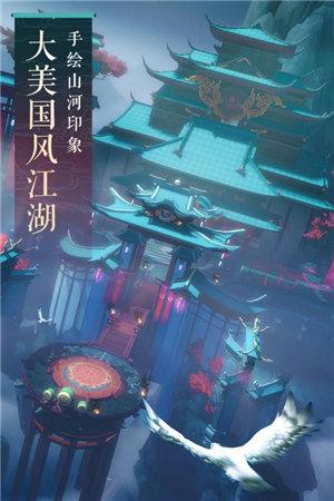 新笑傲江湖4