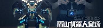 首款体感格斗机器人 王者荣耀盾山机器人来袭