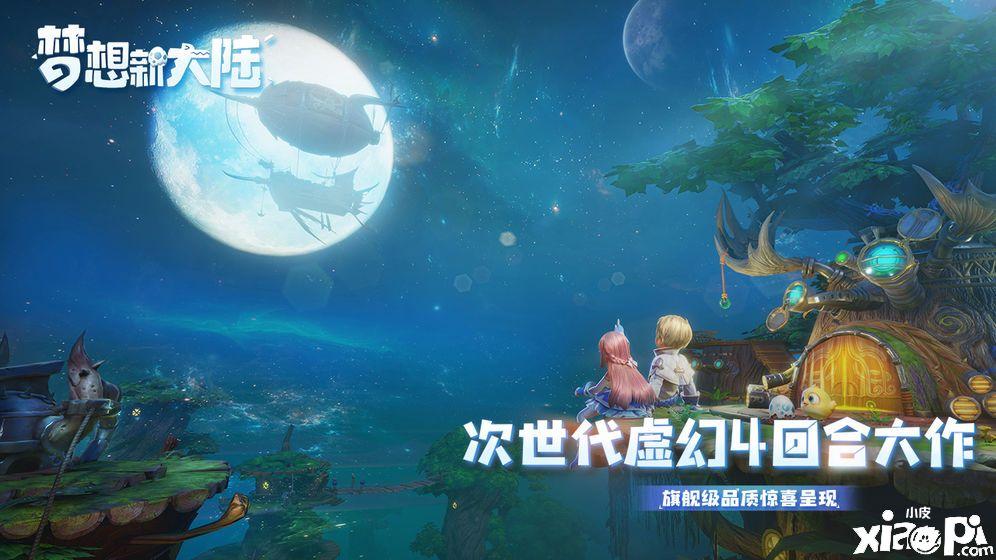 梦想新大陆1