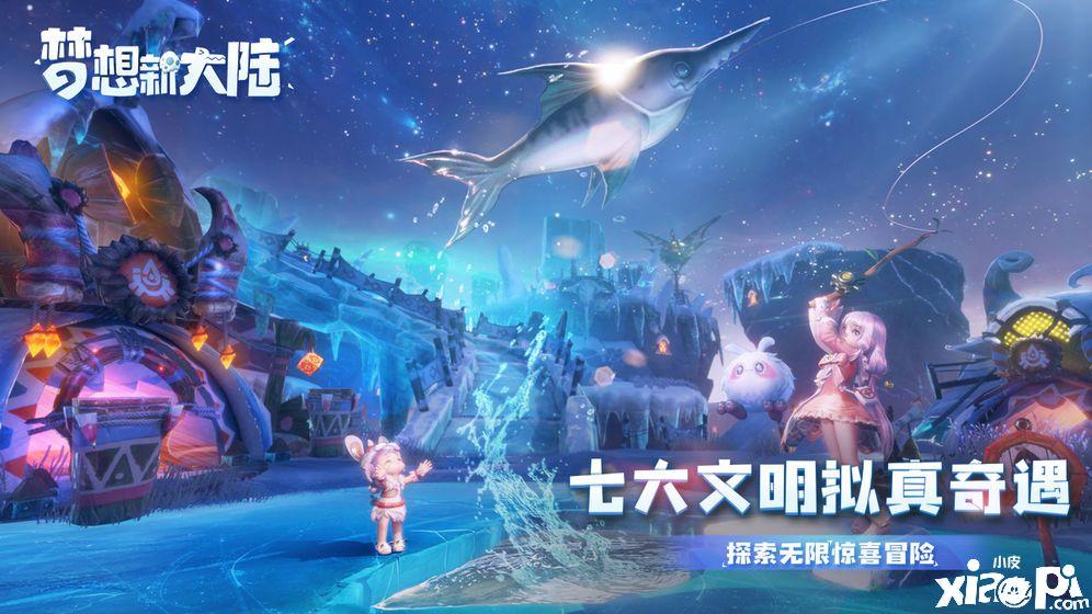 梦想新大陆4