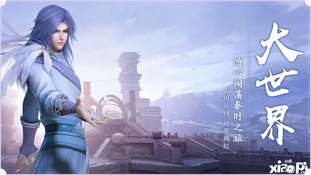 秦时明月世界2