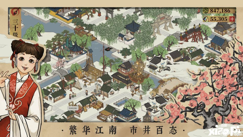 江南百景图2