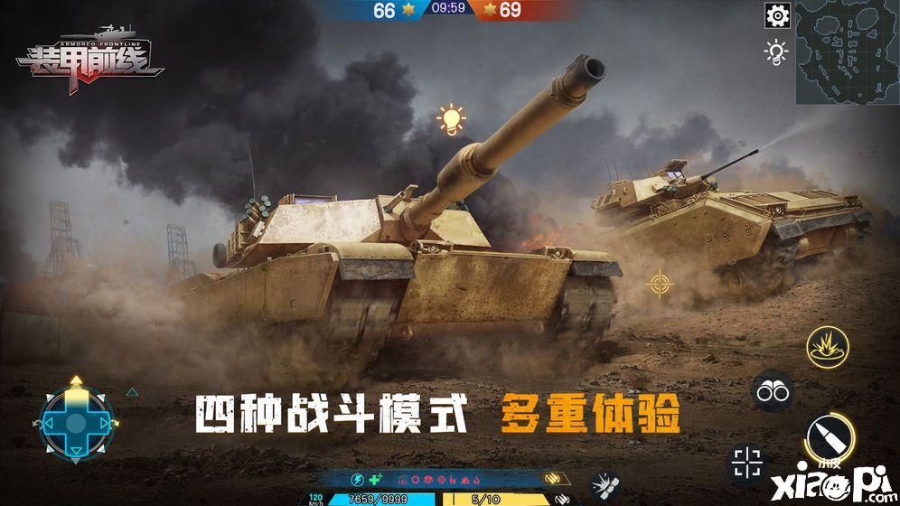 装甲前线3