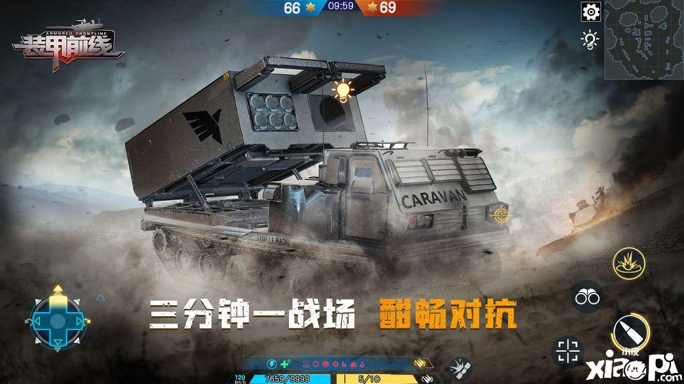 装甲前线2