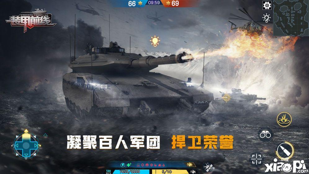 装甲前线5