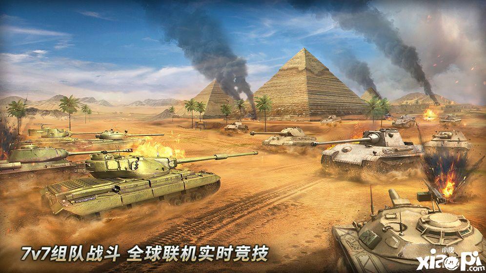 坦克争锋3
