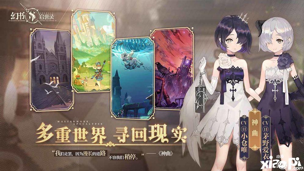 幻书启世录4